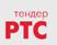 РТС-тендер - электронная торговая площадка для государственных и муниципальных закупок